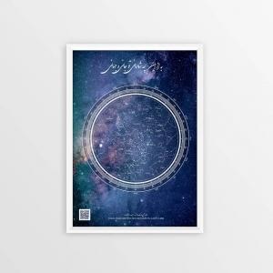 خرید و قیمت تابلو صور فلکی (طرح عشق) از آف ایران